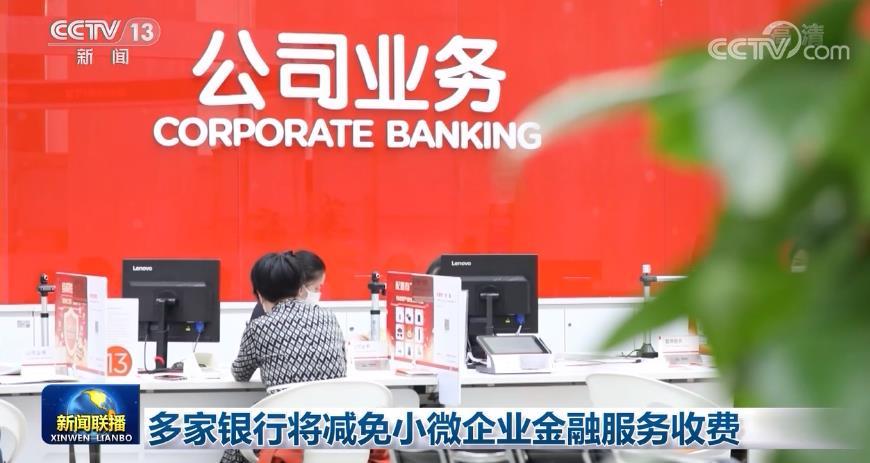 多家银行陆续发布公告  减免小微企业金融服务收费